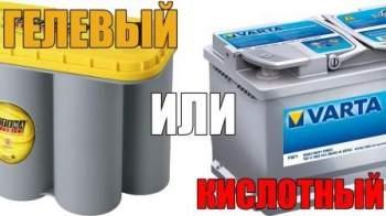 Гелевый или кислотный аккумулятор?